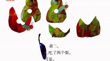 幼儿园好老师绘本故事《好饿的毛毛虫》视频_标清