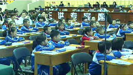 《小数的初步认识 2》三年级 2013千课万人小学数学观摩课