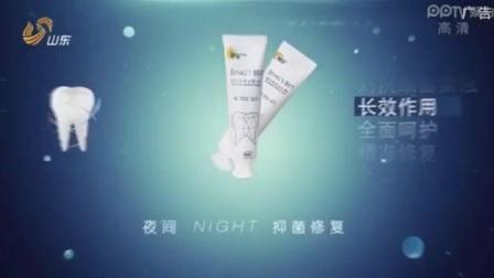 聚米婧氏牙膏山东卫视广告宣传 聚米婧氏牙膏总代李玲v: ling013811