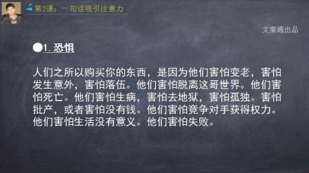 【海报文案2】:软文写作技巧,软文写作软件,软文写作线上课程