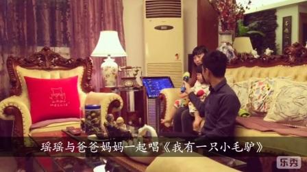 瑶瑶与爸爸妈妈一起唱《我有一只小毛驴》(2017年10月14日星期六下午)(1分18秒)
