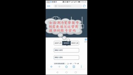 G7用手机配置上网视频教程
