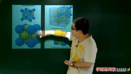 高中化学选修三 1晶体结构与性质-金属晶体-等径圆球密堆积模型中第1段