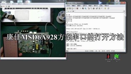 康佳液晶电视MSD6A928方案串口打开