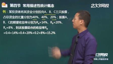-2015年证券投资基金基础知识精讲班-赵文君-课时05 第四节