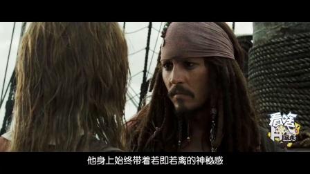 加勒比海盗5船长颜值巅峰,全职高手私以外全员配角93【暴走看啥片儿第三季】