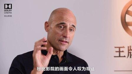马克·斯特朗采访喊你来杜比影院看《王牌特工2:黄金圈》!