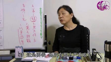 通灵人解读因果个案精选133:偷窃的后世报应,还世前债的三种方式, (00096)_高清