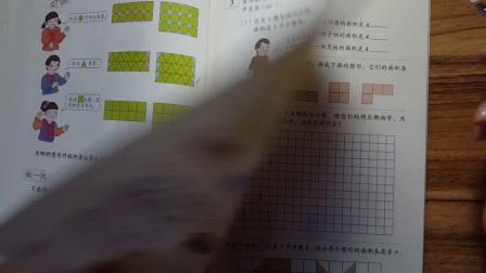 三年级数学下册 三年级下册数学 第五单元 面积(一)