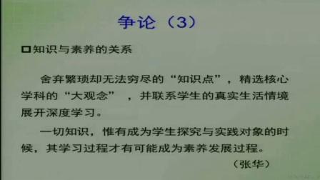 """4-2讲座报告《核心素养与课程改革》【张丹】(第四届悦远教育海峡两岸小学数学""""核心素养""""观摩研讨会)"""