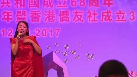 """2017香港僑友社特輯""""中國魔音女""""王李莉小姐2017年10月12日"""