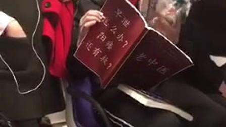在地铁和隔壁看阳痿早泄书 搞笑王盛龙