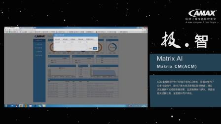 AMAX  Matrix AI 智能方案助力深度学习!