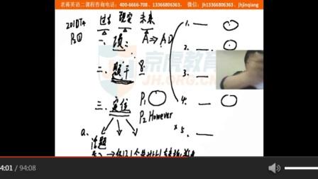 老蒋教你如何通过老蒋十二式和一题多解~获取阅读高分甚或满分