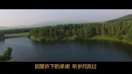 《绿色的承诺》歌曲航拍MV,迎庆十九大,致敬塞罕坝创业者