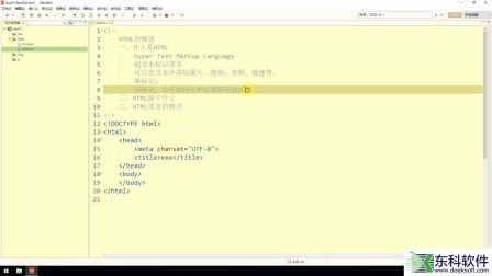 【东科IT学院-doeksoft-JavaEE视频教程】什么是HTML