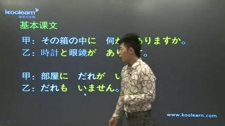 新标日语初上四课4.4 基本课文(需要整套加q 上传太累