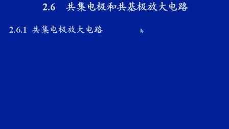 模拟电子技术基础19