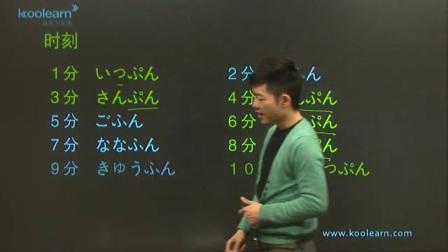 新版中日交流标准日本语初级上册入门视频标日视频第五课时间表达