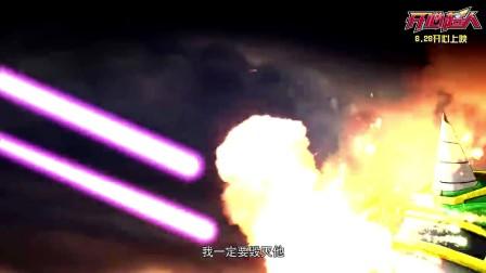 《开心超人》60秒终极版预告片