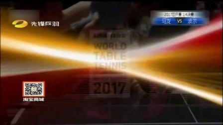 乒乓对抗-17世乒赛马龙VS波尔