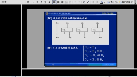 数字电子技术基础30