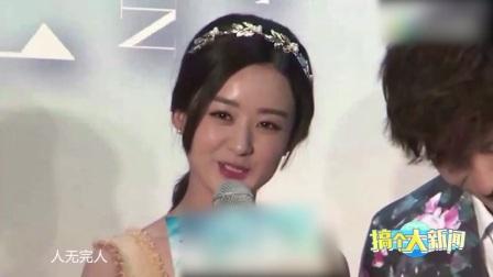 赵丽颖英文发音被吐槽 20171018