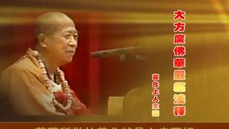 《华严经浅释》(宣化上人)--字幕视频659(贵贵美珠珠)