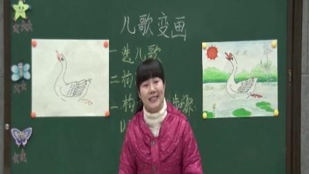 美术二年级儿歌变画-湖南