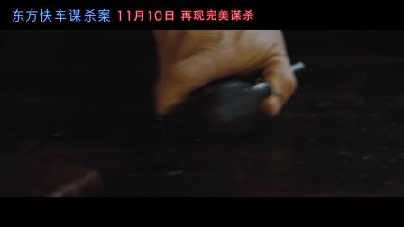 《东方快车谋杀案》命案来袭电视预告