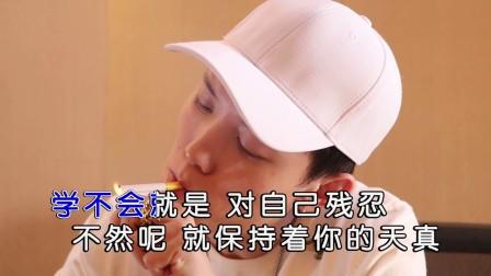 孙晨-不然呢(原版)红日蓝月KTV推介