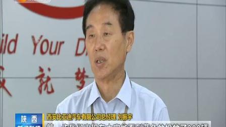 中国网络电视台-[陕西新闻联播]砥砺奋进的五年 陕西新能源汽车产销居全国第三