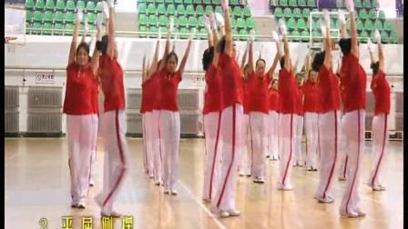 001广场舞-健身操-第五套佳木斯快乐舞步健身操