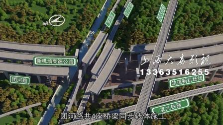 太原宣传片制作太原企业汇报片制作三维动画制作二维动画制作北京新机场高速