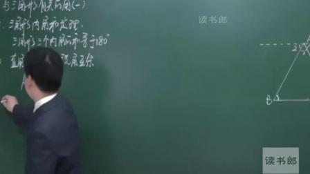 2015年最新人教版初二上数学视频教学