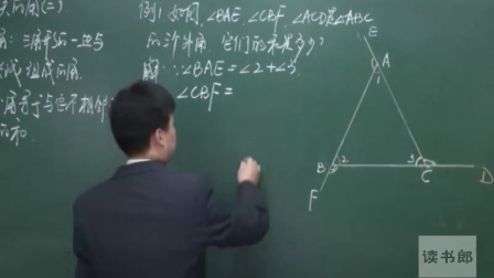 初二新上__第11章第2节·与三角形有关的角(二)