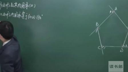 初二新上__第11章第3节·多边形及其内角和(二)