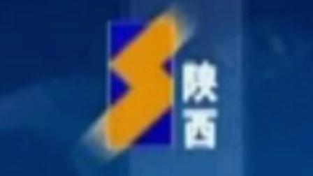 陕西卫视台标动态效果【09版本】