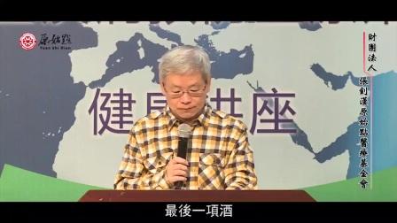 2017.1原始点太原讲座-28医疗与保健三