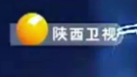 陕西卫视新版台标动态效果【4:3版】