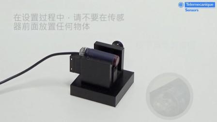 XU 通用型光电开关 漫反射模式设置