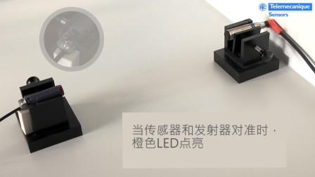 XU 通用型接近开关 对射模式设置