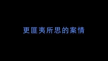 """《东方快车谋杀案》""""嫌疑人""""电视预告"""