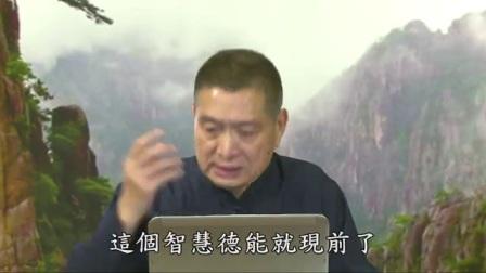 黄柏霖警官主讲:太上感应篇第196集