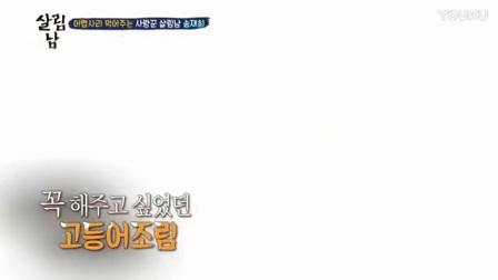 20171018 살림하는 남자들 시즌2【KBS2韩国综艺】