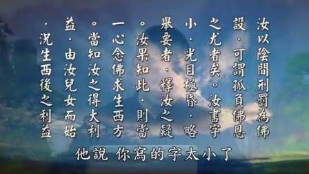 黄柏霖警官主讲:太上感应篇第204集