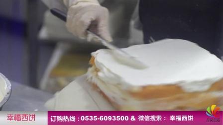 食尚烟台——幸福西饼