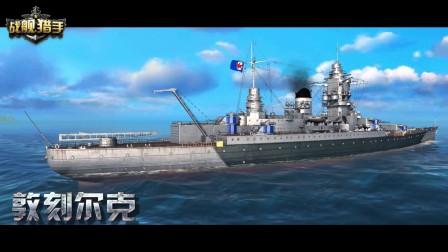 《战舰猎手》新版本今日公测 定制版俾斯麦-R重磅来袭