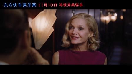 《东方快车谋杀案》德普菲佛搭讪片段