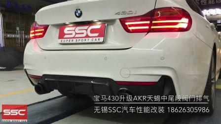 无锡SSC汽车性能改装 宝马430升级AKR天蝎中尾段阀门排气